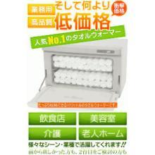 アイビオンホットクリーンキャビ日本热卖紫外线毛巾柜毛巾消毒柜批发