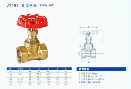 供应重庆黄铜闸阀z45w-16t,重庆铜球阀,重庆铜截止阀图片