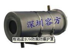 供应乌鲁木齐化工耐高温水冷防腐防爆护罩