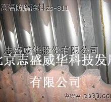 耐高温防腐涂料