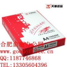 合肥俞丽供应品牌A4/A3纸 打印纸 复印纸 传真纸 复写纸