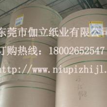 深圳玖龙牛卡纸供应商伽立纸业4000086918