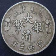 大清银币银币鉴定图片