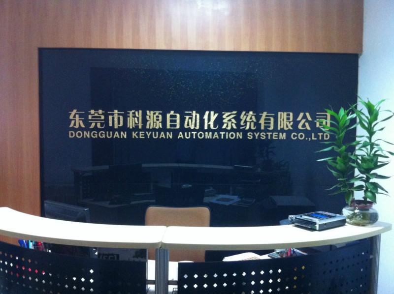 东莞市科源自动化系统有限公司