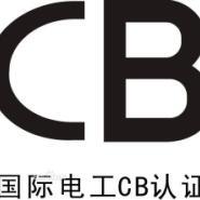 哪里可以做CB认证哪里做CB认证最好图片