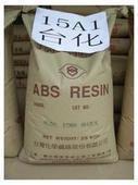 供应ABS AG15A1 宁波台化