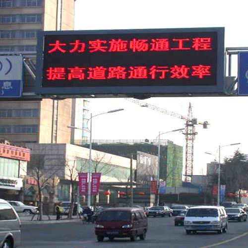 供应城市led交通诱导屏案例