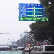 供应深圳赫尔诺LED交通诱导屏解决方案
