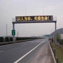供应智能交通LED显示屏