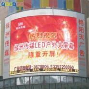 外弧led广告屏图片