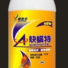 供应73炔螨特/高效杀螨剂