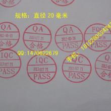 供应定制可调日期章/可调QC印章/检验章/产品合格日期印章批发