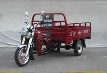 供应福田五星类型正三轮摩托车