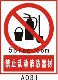 供应消防标志牌类
