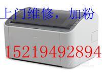 供应宝安福永佳能2900/3018/4710/7750打印机加粉维修