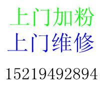 深圳宝安民治惠普HP1020/1007/1108上门加粉/维修