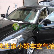 供应新车异味去除/车内污染治理甲醛批发