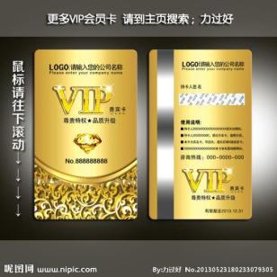 酒店贵宾卡超市VIP会员卡积分卡图片