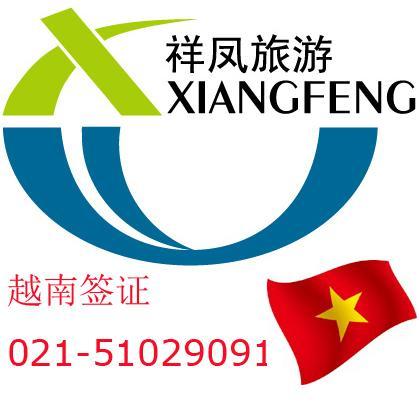 郑州到越南个人旅游签证费用_郑州到越南个人