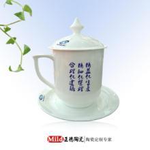 供应办公用品茶杯景德镇茶杯厂