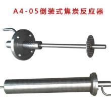 供应底装式焦炭反应器
