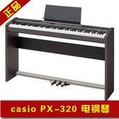 供应卡西欧PX-320数码电子钢琴最低批发广州金音琴行