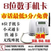 青岛铁通,铁通号码,青岛铁通无线座机,铁通8位手机号码,铁通公话卡