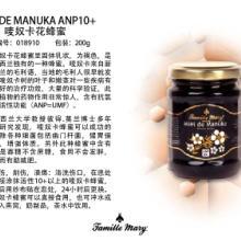 供应麦努卡10+法国蜂蜜