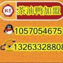 台北茶油鸭加盟图片