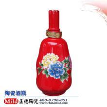 供应陶瓷酒瓶珍珠釉陶瓷酒瓶