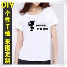 DIY个性定做T恤衫广告衫文化衫汗衫卡通T恤定制T恤班服制作订做
