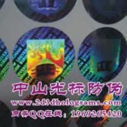 镭射易碎标标签标牌制作洗铝标图片