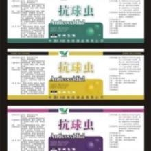 供应金华外贸商品标签不干胶设计印刷批发
