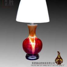 供应色釉陶瓷灯