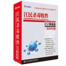 供应江民杀毒软件KV版