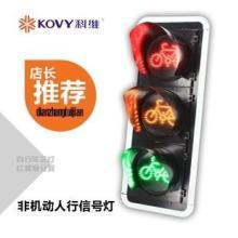 供应科维厂家直销非机动车信号灯