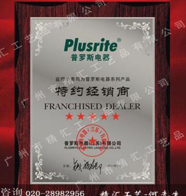 广州木质授权牌图片/广州木质授权牌样板图 (1)