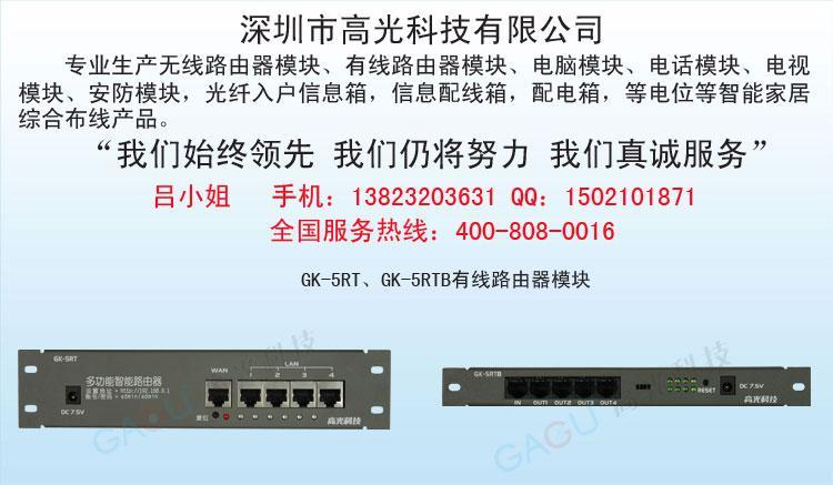 龙岗路由器模块,惠州无线路由器,东莞WIFI模块