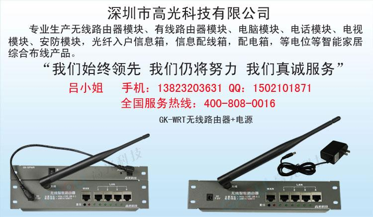 湖南路由器模块,四川无线路由器,重庆WIFI模块