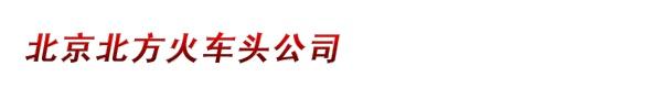 北京北方火车头公司
