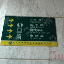 供应电梯指示标牌