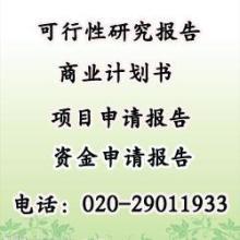 供应九江市养殖项目可行性研究报告图片