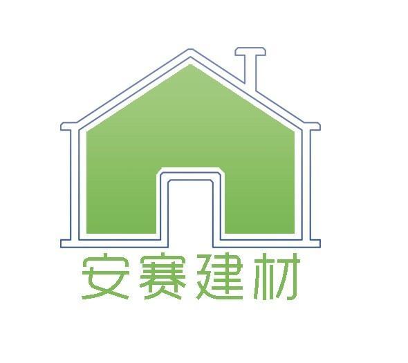杭州安赛建筑材料有限公司