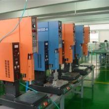 供应广东赤坎区电话机超声波焊接机厂家广东赤坎区玩具超声波焊接机公司批发