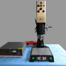 供应广东鹤山市无绳电话超声波焊接机厂家广东鹤山市超声波焊接机公司图片