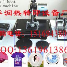 供应华润热转印设备烤杯机烫画机生产厂批发