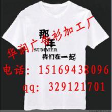 供应潍坊纯棉广告衫工作服