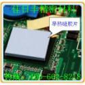 cpu导热硅胶片笔记本导热硅胶片导热硅胶垫导热垫硅胶片0.5MM