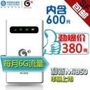 广州易讯通信1元包5小时3G上网卡图片