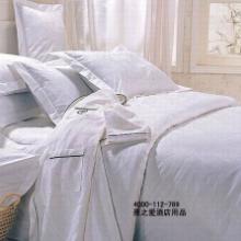 供应 沈阳酒店四件套/床上用品
